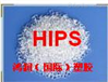 HIPS HI 100-4 PS