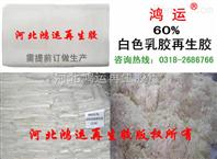 白乳胶再生胶(60%)制作工艺