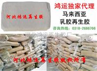 马来西亚乳胶再生胶生产流程