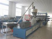 青岛中塑PVC板片材生产线