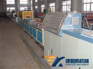 康帕斯机械塑料异型材生产线