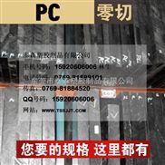 PC膠片,高透明塑料板