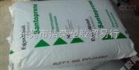 供应TPV(热塑性弹性体)/8271-55/埃克森美孚