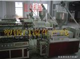 浙江ω 塑钢型材话生产线