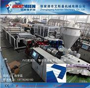 PVC瓦機器