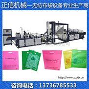 温州无纺布制袋机生产厂家 700型多功能无纺布制袋机