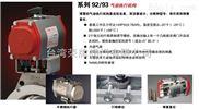 博雷S92系列气动蝶阀执行器