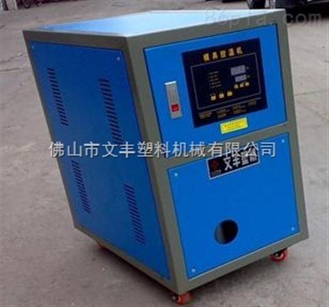 广州6kw模温机/佛山模具模温机
