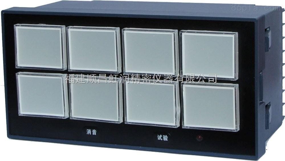 重庆虹润NHR-5810系列八路闪光报警器