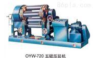 PVC五辊压延机;PVC吸塑片、淋水片机械设备;压延片材