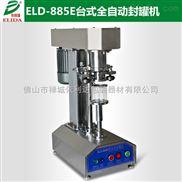 晋江不锈钢双电机台式易拉罐封口机