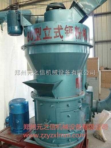 磨粉机|立式钙粉机|磨粉机厂家推荐