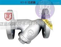 日本VENN-Y型过滤器KY-4_KY-6过滤器
