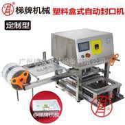 广州梯牌 厂家定做盒子封盒机圆盒封口机锁鲜装封膜机价格