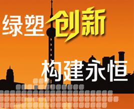 chinaplas 2014专题报道