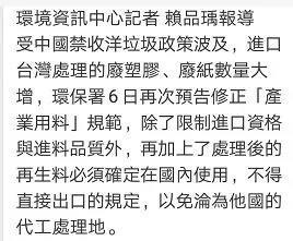 台湾禁废提速!9月底前颁新规,再生料不得直接出口